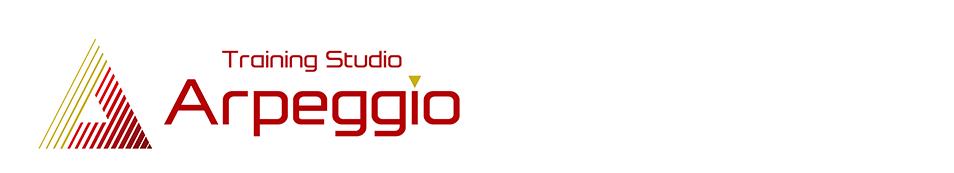 岡崎市のパーソナルトレーニングジム「アルペジオ」