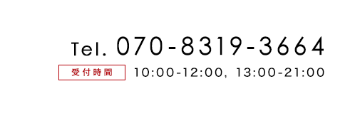 電話番号070-8319-3664