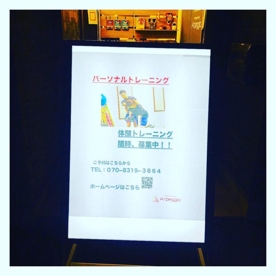 岡崎市のパーソナルトレーニングジムの看板が出来ました